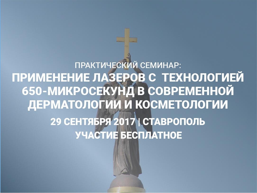 Практический семинар в Ставрополе