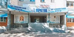 med.centr_vremya_3.jpg